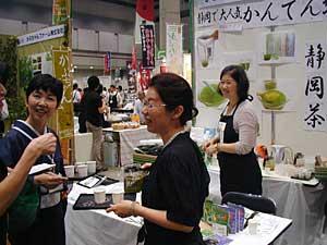 静岡県のお茶ブース
