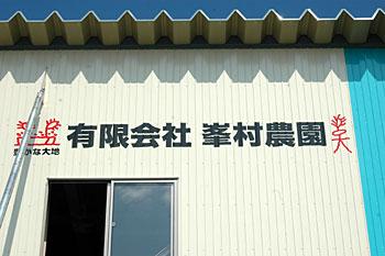 新乾燥調整施設
