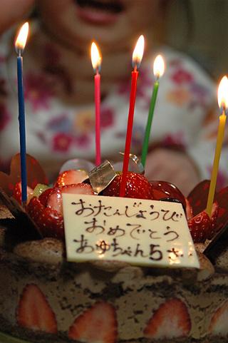 愛結ちゃん誕生日