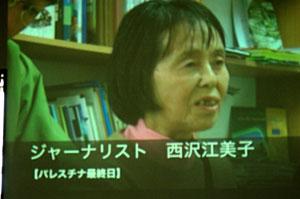 西沢江美子