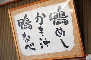 福島養鴨場