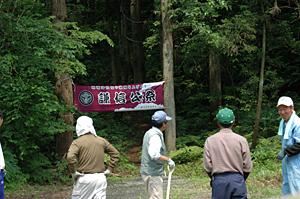 雁金城跡保存会