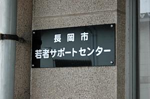 長岡サポステ
