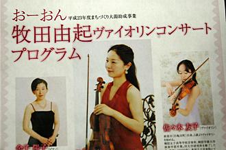 牧田由岐ヴァイオリンコンサート
