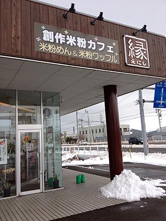 米粉カフェ