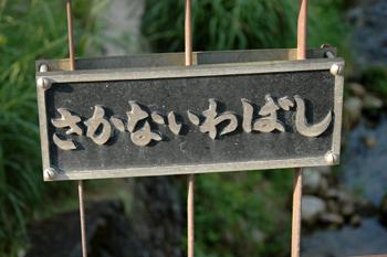 13sasakami4.jpg