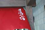 6hukuzumi1.jpg