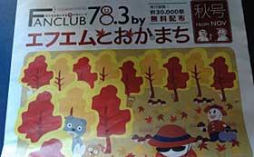 fmtokamachi1.jpg