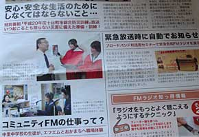 fmtokamachi2.jpg