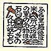 石臼ロゴマーク