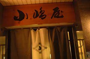 kozimaya1.jpg