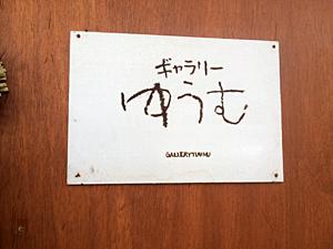 15yuumu3.jpg