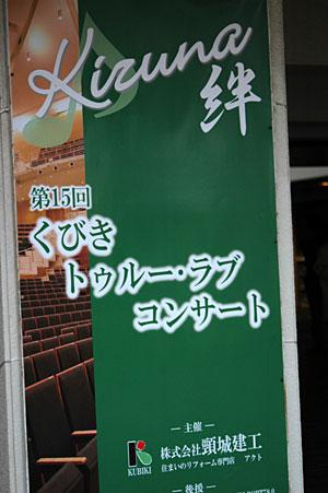 (株)頸城建工 コンサート