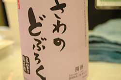 sawanodoburoku.jpg