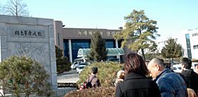 農村進振興庁