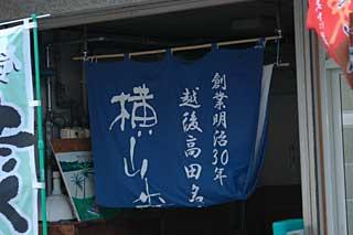 yokoyama0.jpg