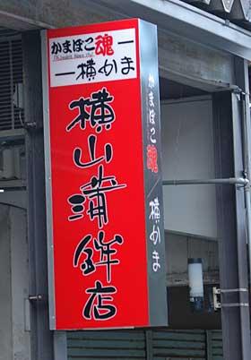 yokoyama3.jpg