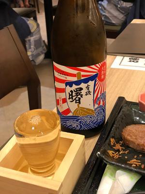 19unazuki1.jpg
