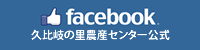Facebook 久比岐の里 農産センター 公式