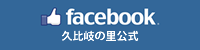 Facebook 久比岐の里 公式